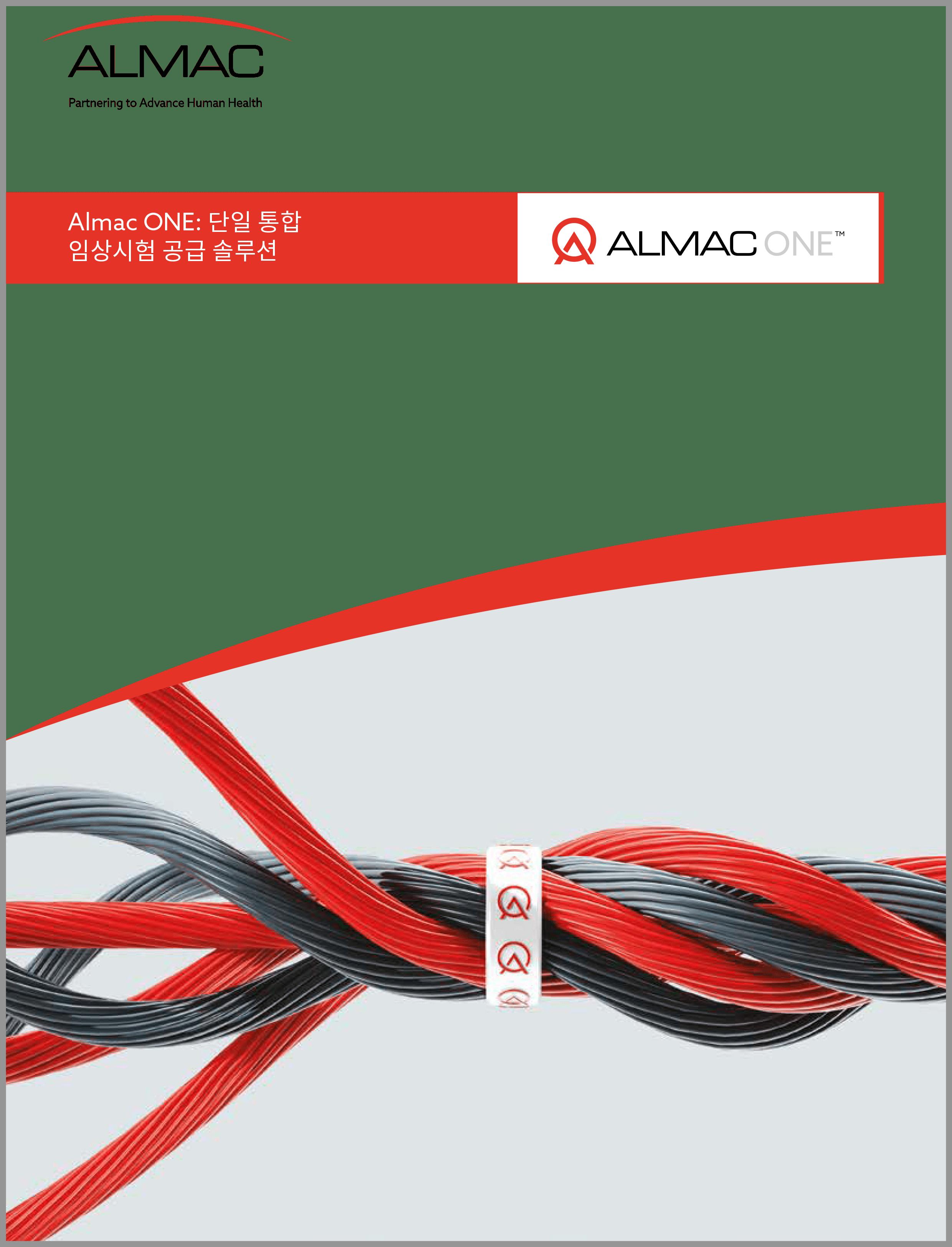 Almac ONE: 단일 통합<br>임상시험 공급 솔루션